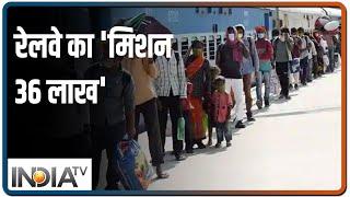 36 लाख प्रवासियों को घर पहुंचाने के लिए अगले दस दिनों में 2600 श्रमिक स्पेशल ट्रेनें चलाएगा रेलवे - INDIATV