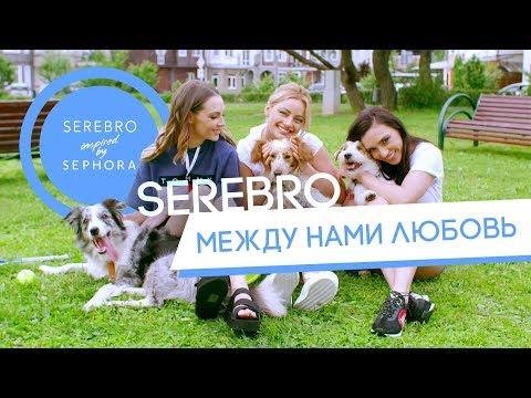 SEREBRO — Между нами любовь (премьера клипа 2017)