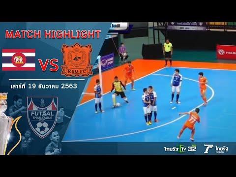 ไฮไลท์ : ฟุตซอลไทยลีก2020 ราชนาวี VS เกษมบัณฑิต เอฟซี