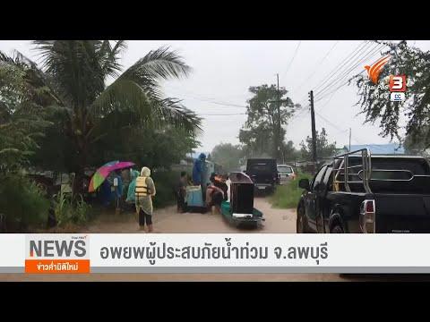 ทั่วไทยต้องเฝ้าระวังผลกระทบจาก