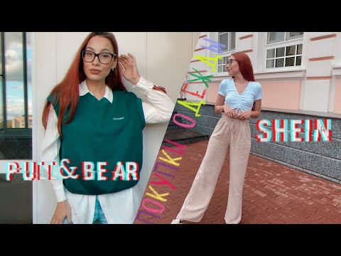 ПОКУПКИ ОДЕЖДЫ🛍 SHEIN, PULL&BEAR, H&M 💸