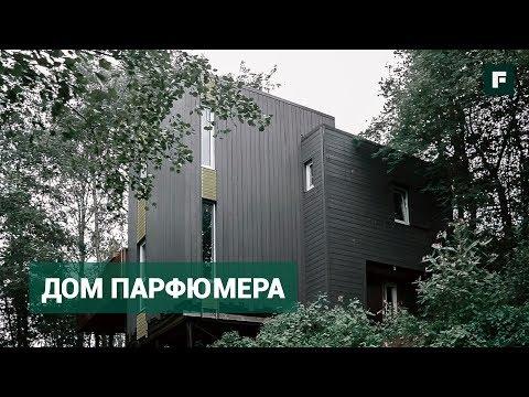 Дом парфюмера в скандинавском стиле // FORUMHOUSE