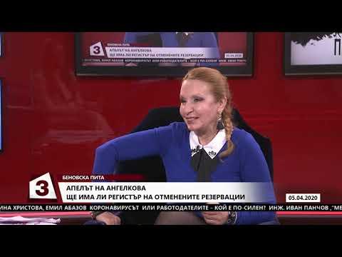 """""""Беновска пита"""" на 05.04.2020 г.: Гост е Николина Ангелкова"""