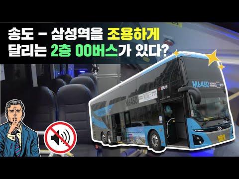 안전성과 편의성 다 갖춘 2층 전기버스 타고 출·퇴근 하세요!
