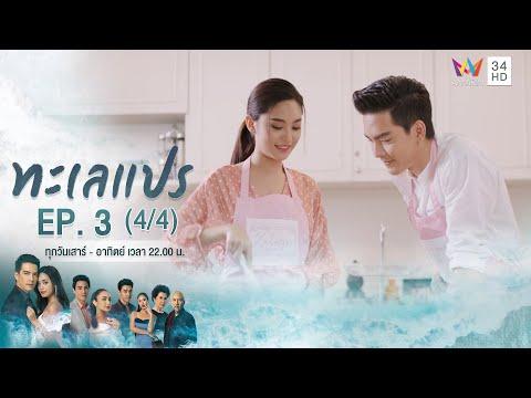 ทะเลแปร   EP.3 (4/4)   18 ม.ค.63   Amarin TVHD34