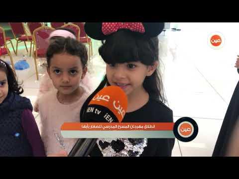 تقرير | مهرجان المسرح المدرسي للصغار في أبها