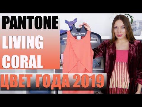 ЦВЕТ ГОДА 2019 — КОРАЛЛ! Кому пойдет? Идеи образов. Pantone Living Coral