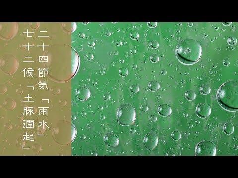 【お天気雑学】二十四・・・