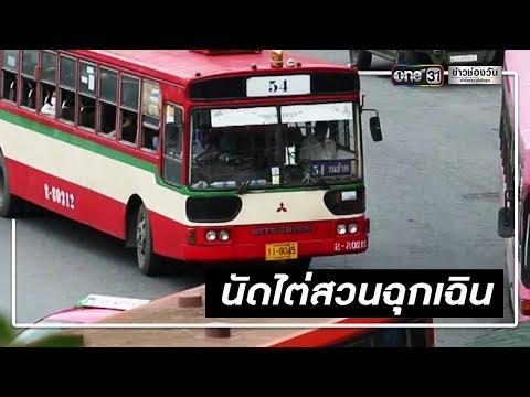 รถเมล์ขึ้นราคา ศาลปกครองกลางไต่สวนฉุกเฉิน | ข่าวช่องวัน | one31