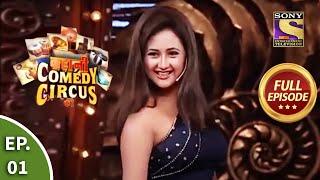 Kahani Comedy Circus Ki - Episode 1 - SETINDIA