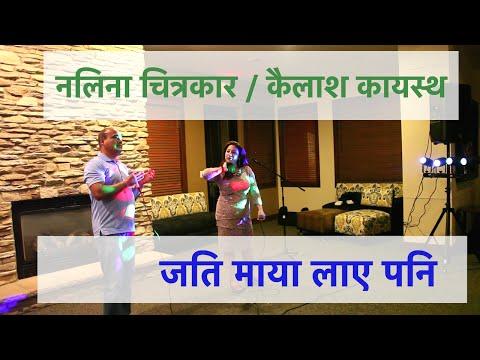 Nalina Chitrakar and Kailash Kayastha - Jati Maya Laye Pani (Original Arun Thapa)