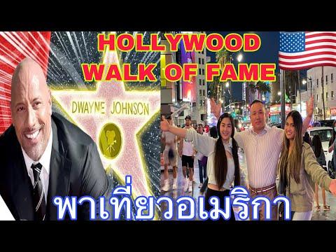 Hollywood-walk-of-fameพาเที่ยว