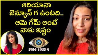 Singer Geetha Madhuri About Bigg Boss 4 Contestants | Bigg Boss 4 Telugu | Rajshri Telugu - RAJSHRITELUGU