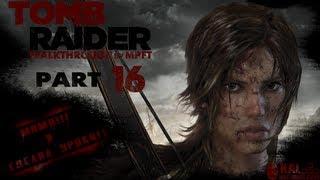 Прохождение Tomb Raider Часть 16 / Walkthrough Tomb Raider Part 16
