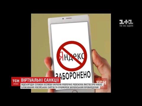 Наказ президента про блокування російських інтернет-ресурсів набув чинності