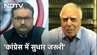 'अध्यक्ष के साथ CWC का भी चुनाव हो': NDTV से बोले Kapil Sibal - NDTVINDIA