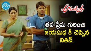 Nithiin reveals his love story | Aatadista Movie Scenes | Kajal Aggarwal | Naga Babu | iDream Movies - IDREAMMOVIES
