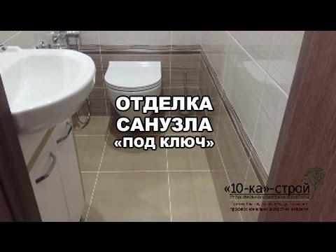 Ремонт санузла Томск м56