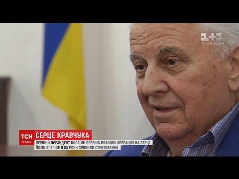 Першому президенту України зробили стентування судин серця