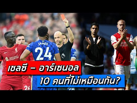 Chelsea-กับ-Arsenal-เล่น-10-คน
