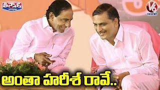 అంతా హరీశ్ రావే..   CM KCR Giving Priority to Harish Rao   V6 Teenmaar News - V6NEWSTELUGU