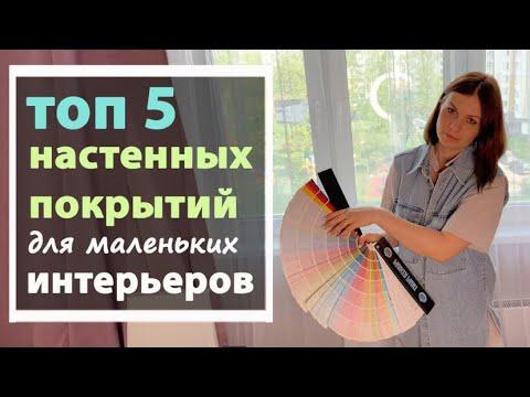 ТОП 5 покрытий для стен. Жидкие обои или декоративная штукатурка?