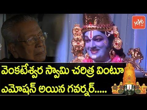 AP Governor Emotional at Sri Venkateswara Swamy Charitra