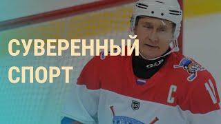 Россию отстраняют от