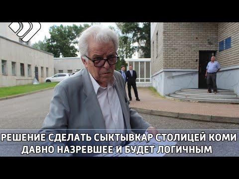 Решение о наделении Сыктывкара статусом столицы Коми - давно назревшее и будет логичным