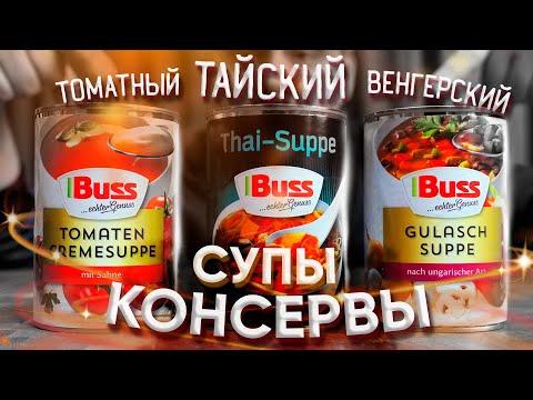 СУПЫ В ЖЕСТИ | Buss из Германии | Как Бусс на вкус? консервированные супы
