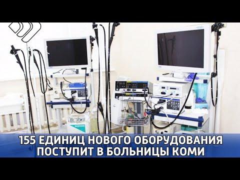 155 единиц эндоскопического оборудования поступит в больницы Коми