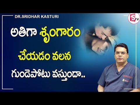 Dr. Sridhar Kasturi -   అతిగా శృంగారం చేయడం వలన గుండెపోటు వస్తుందా   SumanTv HealthCare