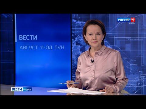 Вести-Коми (на коми языке) 11.08.2021