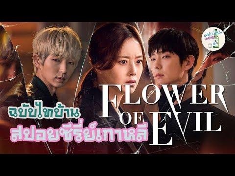สปอยซีรี่ย์เกาหลี-Flower-Of-Ev