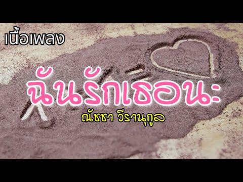 ฉันรักเธอนะ---ณัชชา-วีรานุกูล-