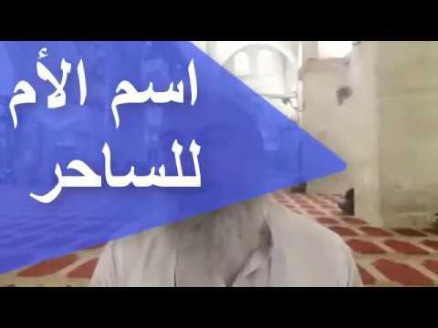 الشيخ خالد المغربي | السر الخطير وراء اخذ اسم الأم لعمل السحر