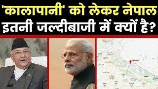 India-Nepal Border Dispute:  क्या है Nepal-India सीमा विवाद, PM ओली ने नये Map के बाद कसा तंज - ITVNEWSINDIA