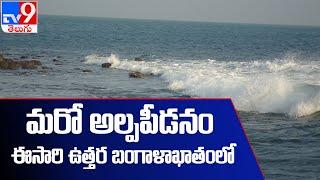 ఉత్తర బంగాళాఖాతంలో అల్పపీడనం - TV9 - TV9