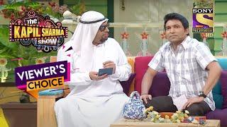क्यों कर रहा है Chandu शेख़ सहाब को Impress? | The Kapil Sharma Show Season 1 | Viewer's Choice - SETINDIA