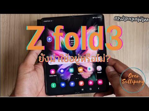 สรุป-Samsung-Galaxy-Fold3-5G