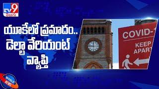 యూకేలో ప్రమాద ఘంటికలు మోగిస్తున్న కరోనా డెల్టా వేరియంట్ - TV9 - TV9