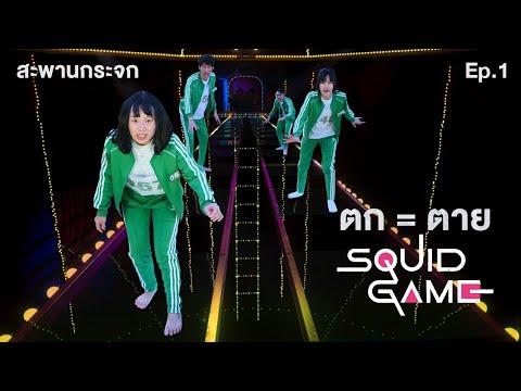 ตก-=-ตาย-เกม-สะพานกระจก-squid-