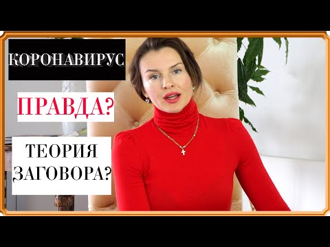 КОРОНАВИРУС в РОССИИ и в ИТАЛИИ / ПРАВДА vs ФЭЙКИ (KatyaWorld)