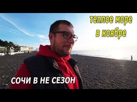 Сочи в не сезон - ТЕПЛОЕ МОРЕ, ТОЛПЫ ТУРИСТОВ. Что такое сезон дождей? photo