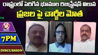 Special Discussion : Telangana Govt Hike Land, Registration Value   V6 News - V6NEWSTELUGU