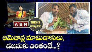 ఆమెజాన్ల మామిడాకులు, డజనుకు ఎంతంటే...? | Enkati Funny Conversation | This Is Vasthavam | ABN Telugu - ABNTELUGUTV