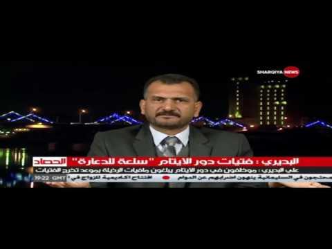 النائب علي البديري ضيف الحصاد الاخباري ..الشرقية نيوز