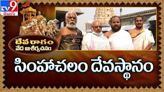 Devaragam   వేద ఆశీర్వచనం : Simhachalam Temple - TV9 - TV9