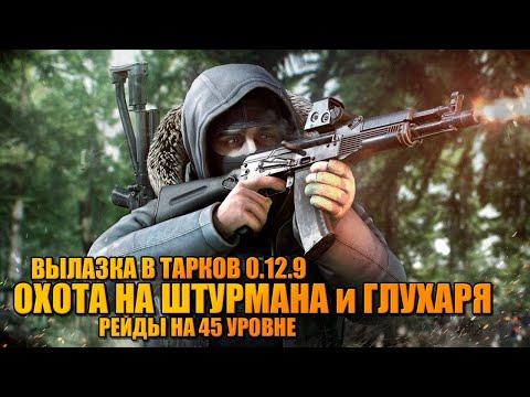 ВЫЛАЗКА В ТАРКОВ 0.12.9 🔥 охота на Штурмана и Глухаря по квесту!