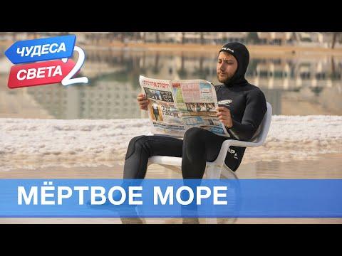 Мертвое море (Израиль). Орёл и Решка. Чудеса света — 2 (eng, rus sub)